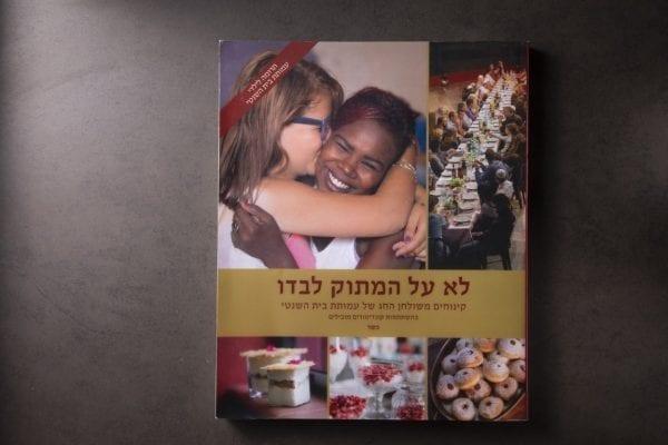 מוצרי בית השנטי - כל ההכנסות קודש לילדי בית השנטי