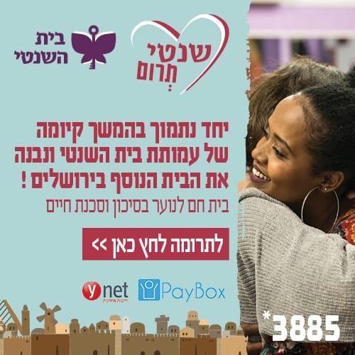 בית לילדי רחוב בירושלים